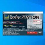 パソコンの起動と同時にkabuステーションに自動ログインする方法